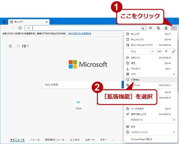 拡張機能を使ってGoogle検索ページに置き換える(1)