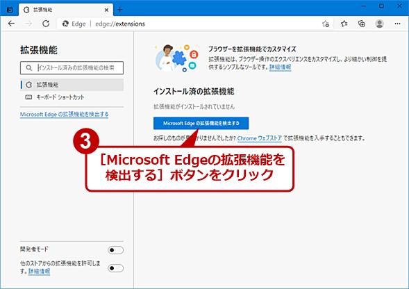 拡張機能を使ってGoogle検索ページに置き換える(2)