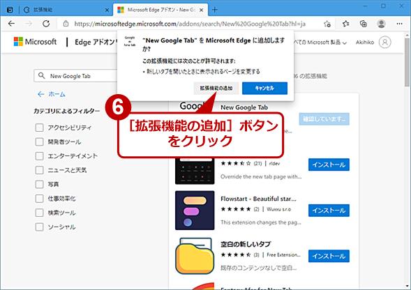 拡張機能を使ってGoogle検索ページに置き換える(4)