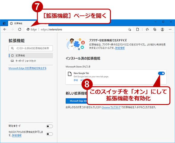 拡張機能を使ってGoogle検索ページに置き換える(5)