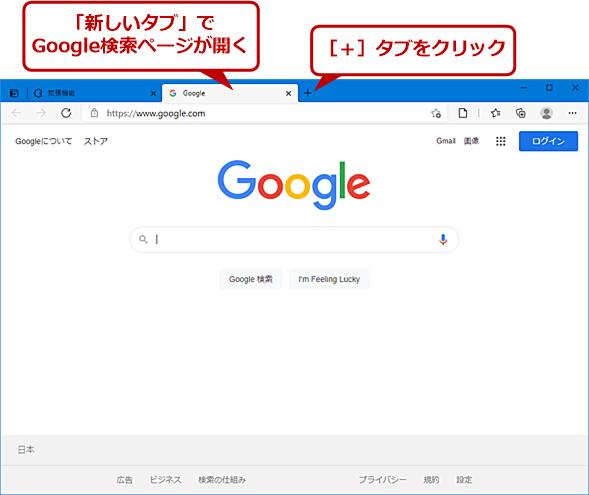 拡張機能を使ってGoogle検索ページに置き換える(6)