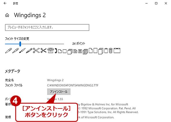 [Windowsの設定]アプリでフォントを削除する(2)