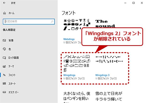 [Windowsの設定]アプリで削除する(4)