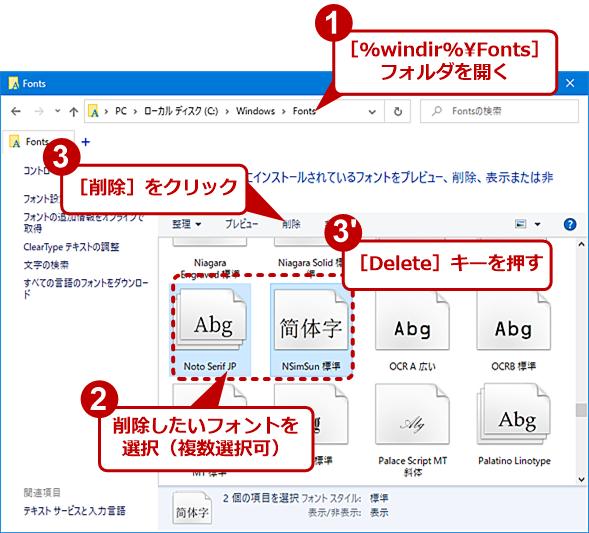 [fonts]フォルダでフォントを削除する(1)