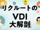 VDI導入、コロナ禍におけるビデオ会議の課題と改善、そして中長期のPC環境の構想へ