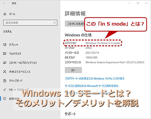 2in1 PCなどで搭載されている「Windows 10 Sモード」とは?