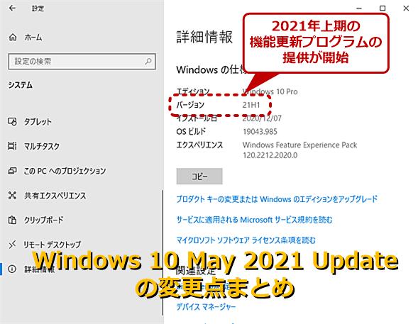 Windows 10 May 2021 Updateは新機能がほとんどない