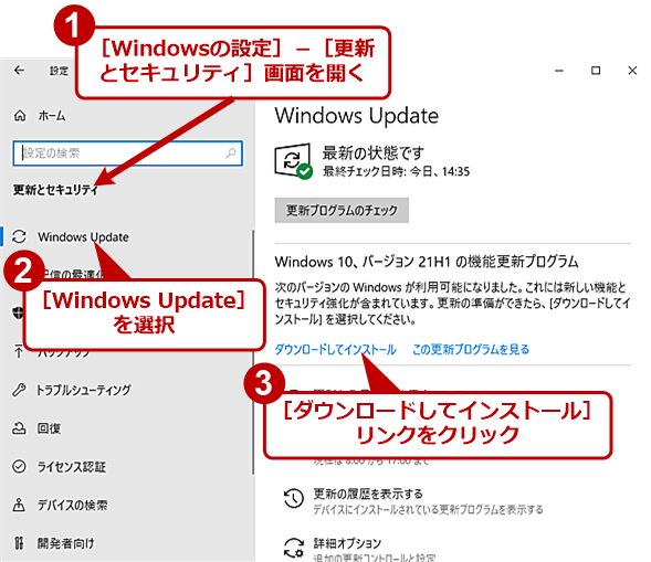 Windows Updateではオプションの更新プログラムとして提供