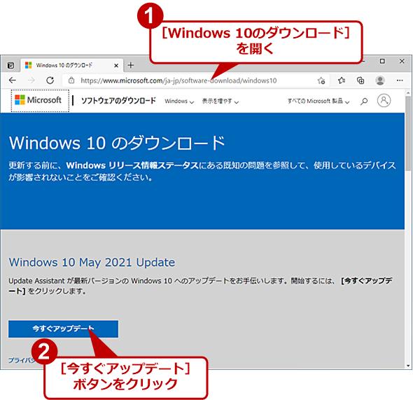 Windows 10更新アシスタントでMay 2021 Updateに更新する(1)