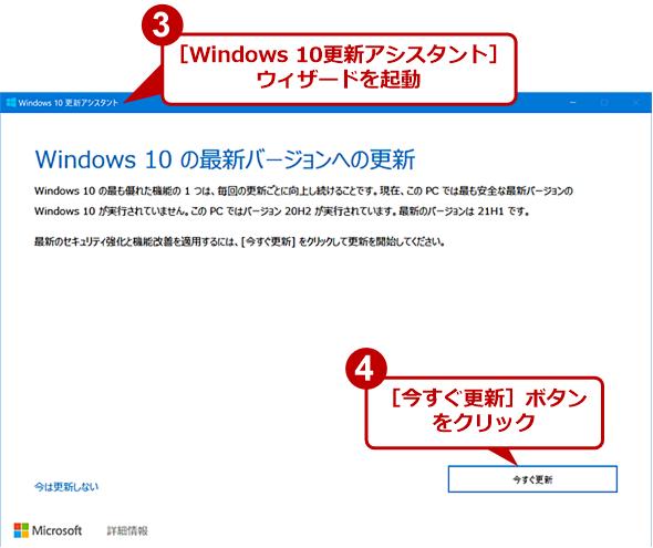Windows 10更新アシスタントでMay 2021 Updateに更新する(2)