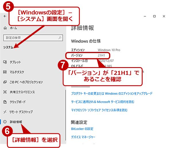 Windows 10更新アシスタントでMay 2021 Updateに更新する(3)