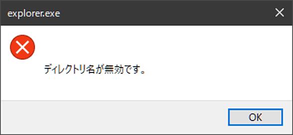 explorer.exeからの「ディレクトリ名が無効です」というエラーメッセージ