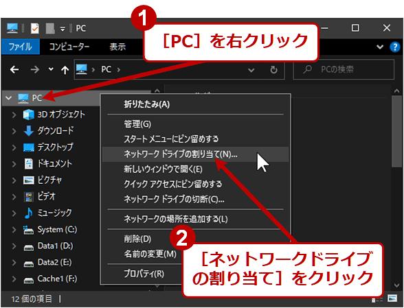 対象ファイルのあるフォルダをネットワークドライブに見せかける(1/2)