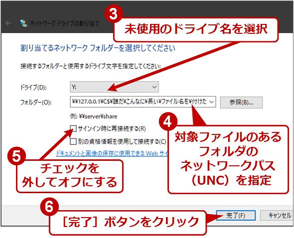 対象ファイルのあるフォルダをネットワークドライブに見せかける(2/2)