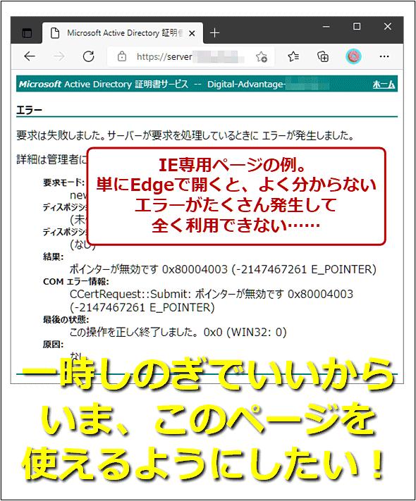 IE専用ページの例。単にEdgeで開くと、よく分からないエラーがたくさん発生して全く利用できない……。一時しのぎでいいから、いま、このページをIEモードで使いたい!