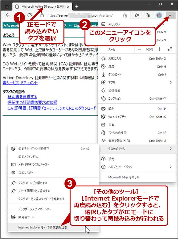 IEモードでWebページを再読み込みする