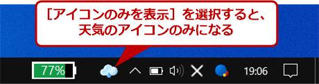 「ニュースと関心事項」の表示を変更する(2)