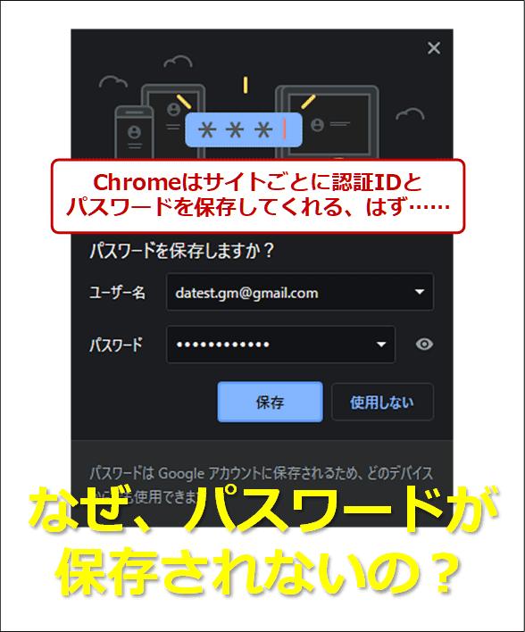 Chromeはサイトごとに認証IDとパスワードをほぞんしてくれる、はず…… なぜ、パスワードが保存されないの?