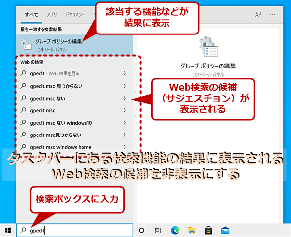 [検索]アイコンを使った検索では同時にWeb検索の候補一覧が表示される