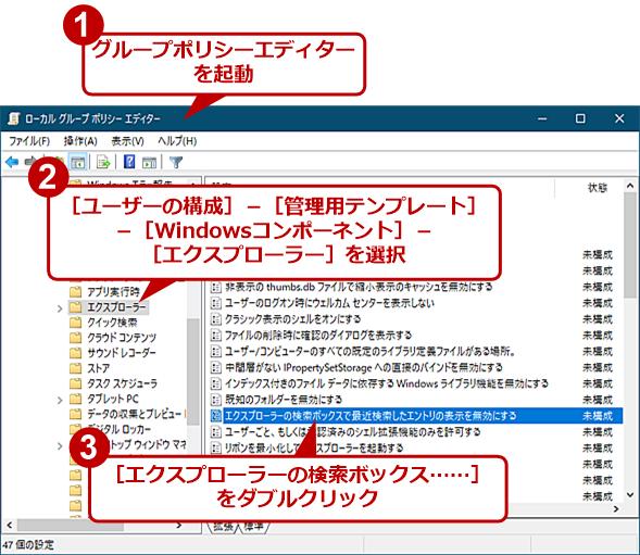 グループポリシーでWeb検索を非表示に設定する(1)
