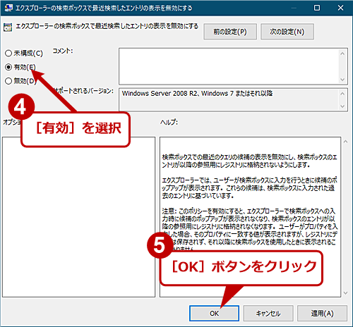 グループポリシーでWeb検索を非表示に設定する(2)
