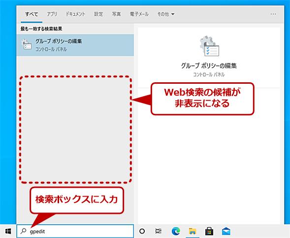 グループポリシーでWeb検索を非表示に設定する(4)