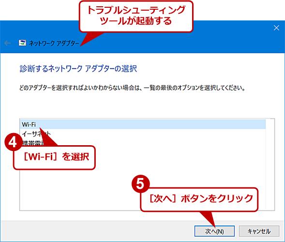 ネットワークのトラブルシューティングツールを試す(2)