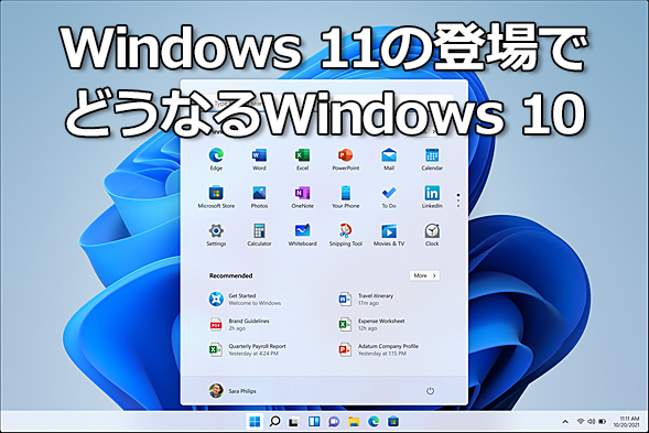 Windows 11が正式発表