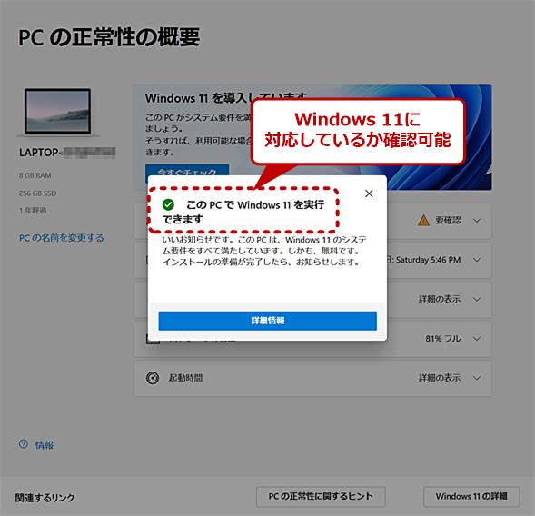 Windows 11への無償アップグレードへの対象か調べる(3)
