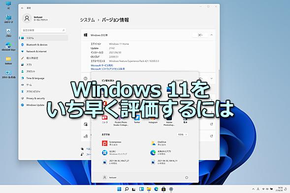Windows 11をWindows Insider Programで試す