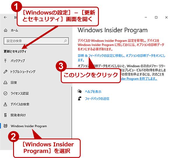 Windows Insider Programへの参加する(1)