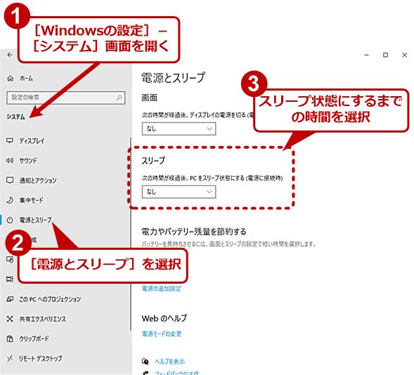 [Windowsの設定]アプリでスリープに移行する時間を設定する(1)