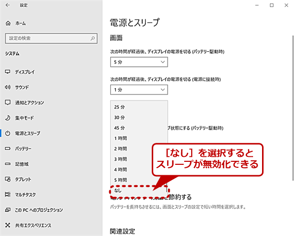 [Windowsの設定]アプリでスリープに移行する時間を設定する(2)