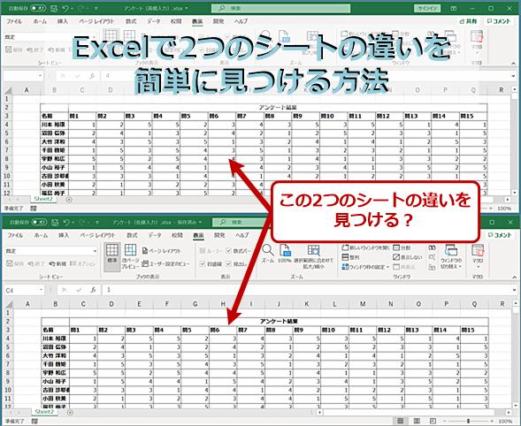 Excelで同じような2つのシートを比較して違いを見つける