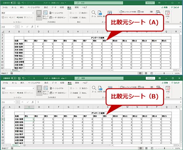 2つのシートを比較するための作業用ブックを作る(1)