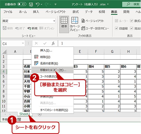 2つのシートを比較するための作業用ブックを作る(2)