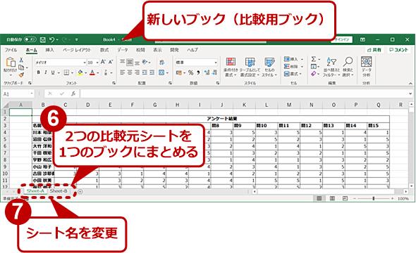 2つのシートを比較するための作業用ブックを作る(4)