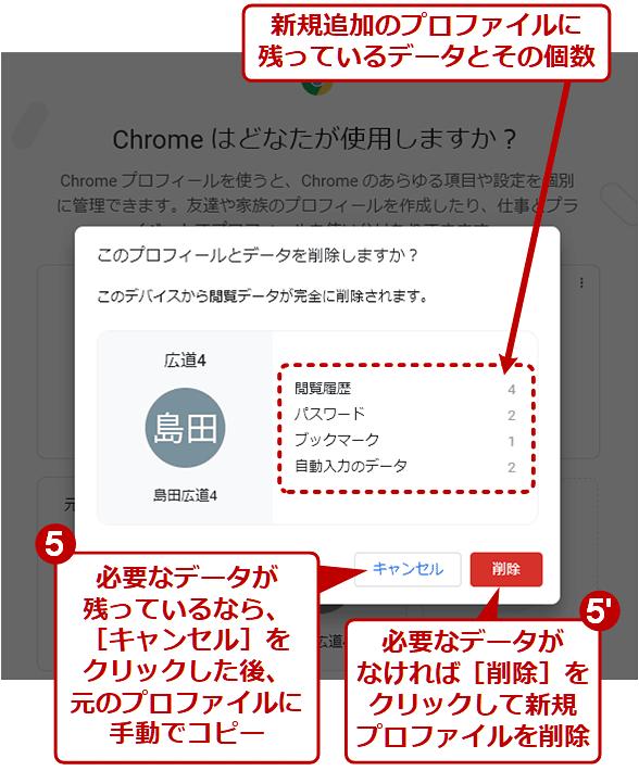 新規追加したプロファイルを削除する(3/3)