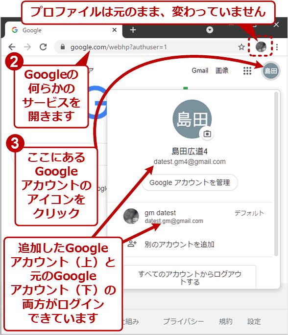 [いいえ]ボタンを押すとプロファイルは元のまま