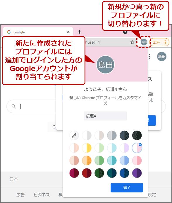 「新しいChromeプロファイルで続行しますか?」で[OK]ボタンを押すと?(2/2)