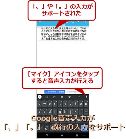 Google音声入力が「、」「。」に対応したってよ
