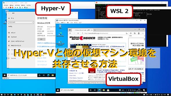 Hyper-Vとサードパーティー製の仮想マシン環境ソフトウェアを共存させる