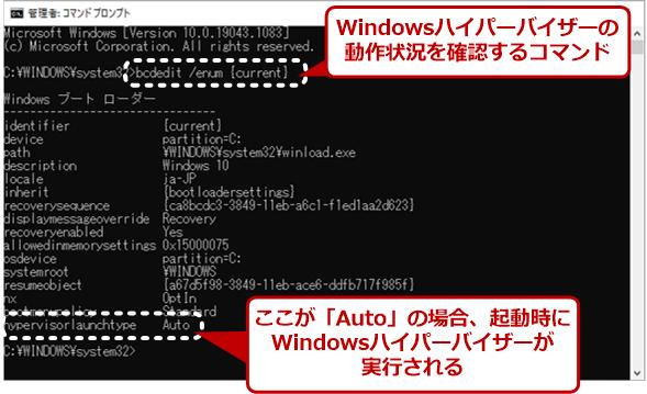 bcdeditコマンドでWindowsハイパーバイザーの状況を確認する
