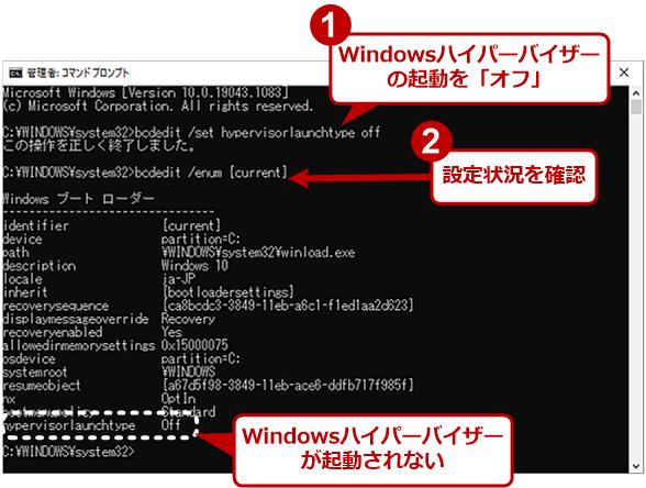 Windowsのハイパーバイザーの組み込みを停止する