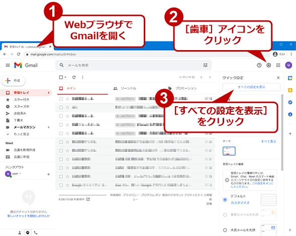 Gmailでメールアドレスを追加する(1)
