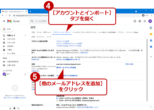 Gmailでメールアドレスを追加する(2)