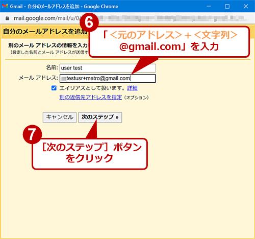 Gmailでメールアドレスを追加する(3)