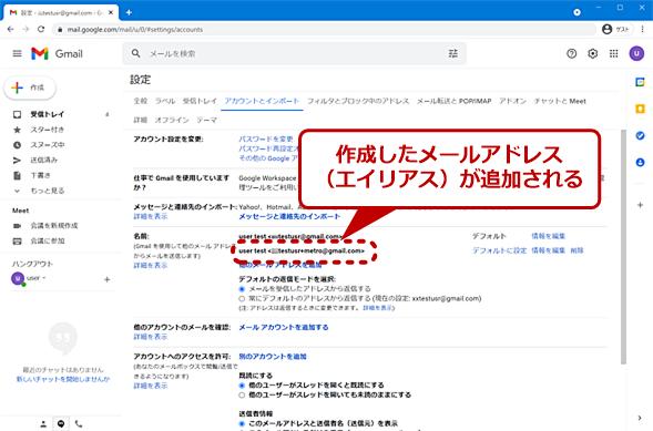 Gmailでメールアドレスを追加する(4)