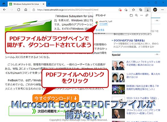Microsoft EdgeでリンクをクリックしてもPDFファイルが開かない?