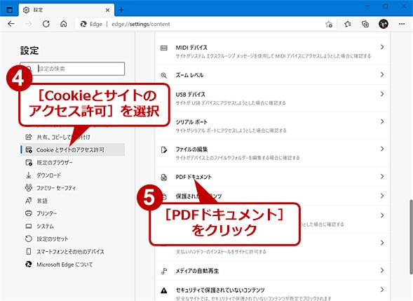 PDFファイルがダウンロードされないように設定する(2)